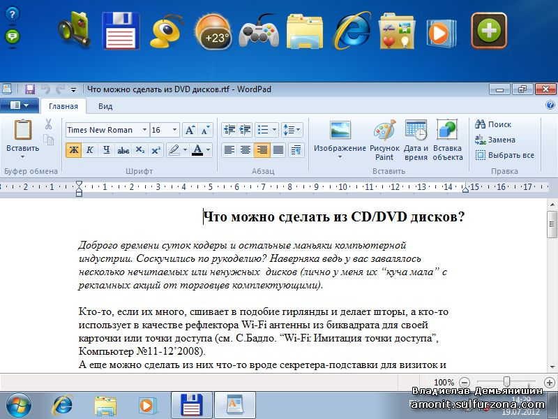 Фишки для Windows