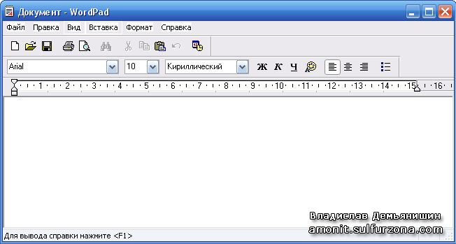 Окно программы WordPad