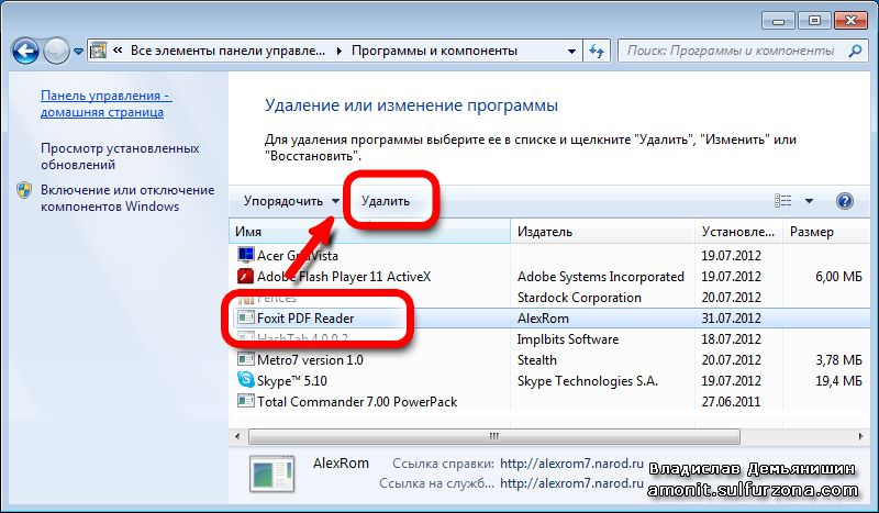 Список программ в Windows 7